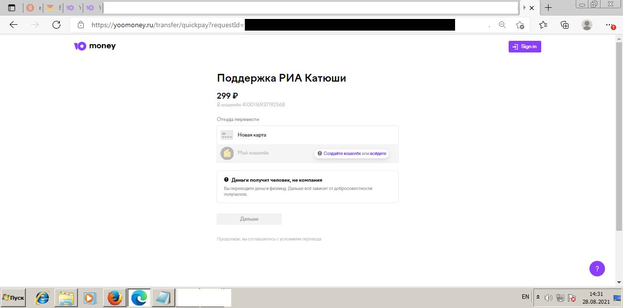 Заходим на страницу ввода пароля в Юmoney