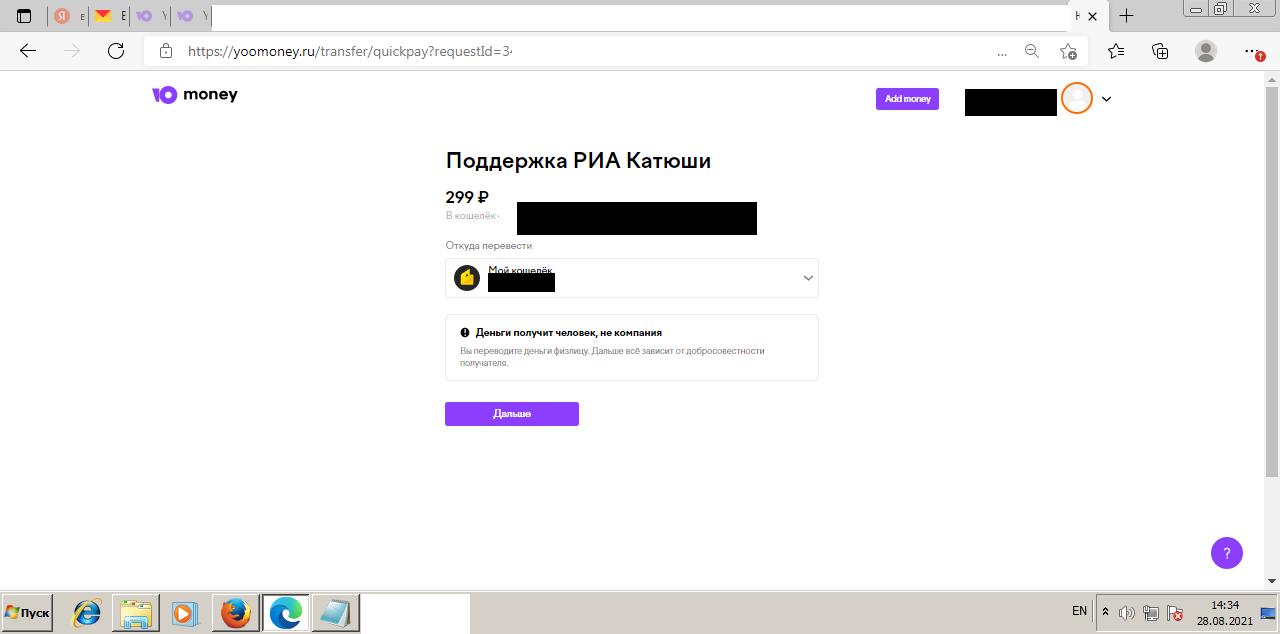 После ввода пароля (Юmoney)