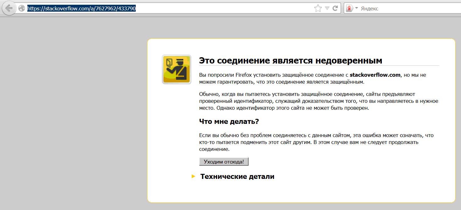 Скриншот из браузера Firefox: сайт stackoverflow.com недоступен