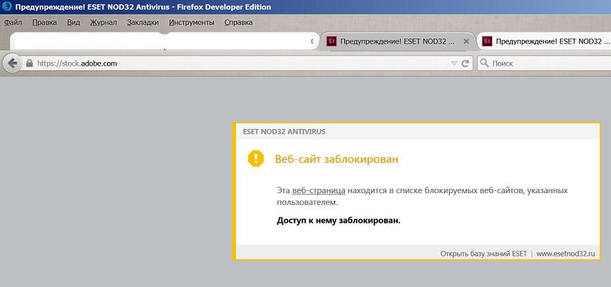 Сайт adobe.com заблокирован программой NOD32