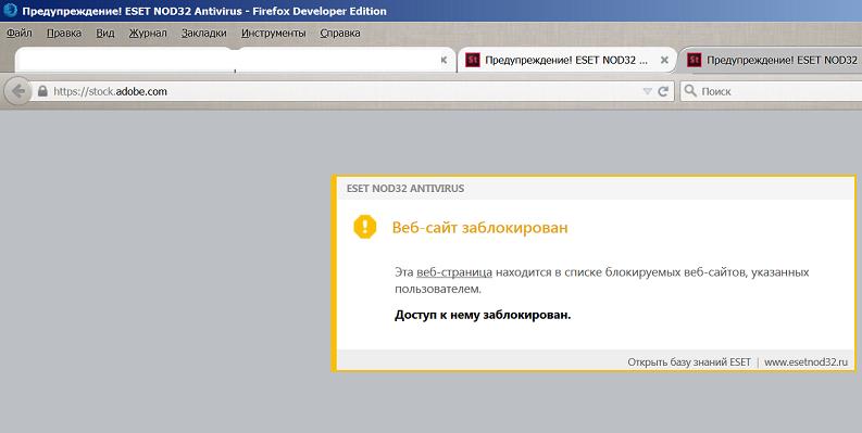 Поддомен stock сайта adobe.com тоже заблокирован программой NOD32