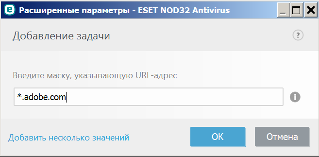 Блокировка сайта adobe.com вместе со всеми поддоменами в NOD32 (скриншот)