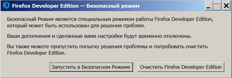 Демонстрация безопасного режима работы браузера Firefox