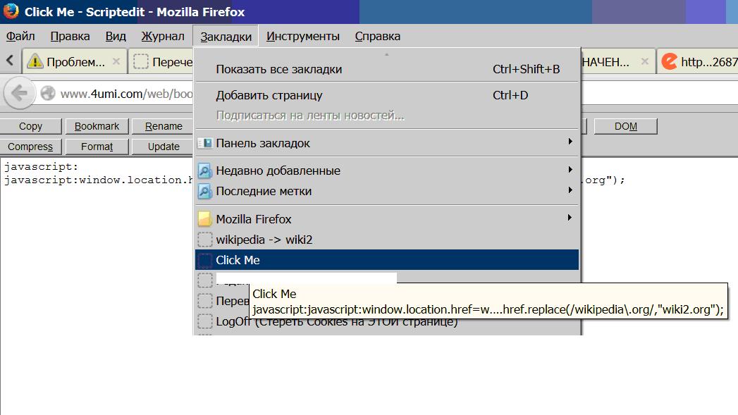Вставляем букмарклет в закладки браузера Firefox 24