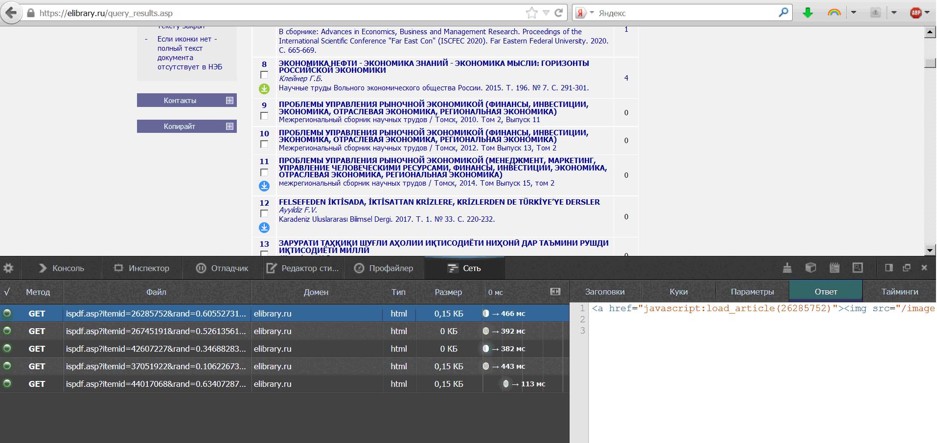 Запросы AJAX, генерируемые страницей сайта elibrary.ru с результатами поискового запроса