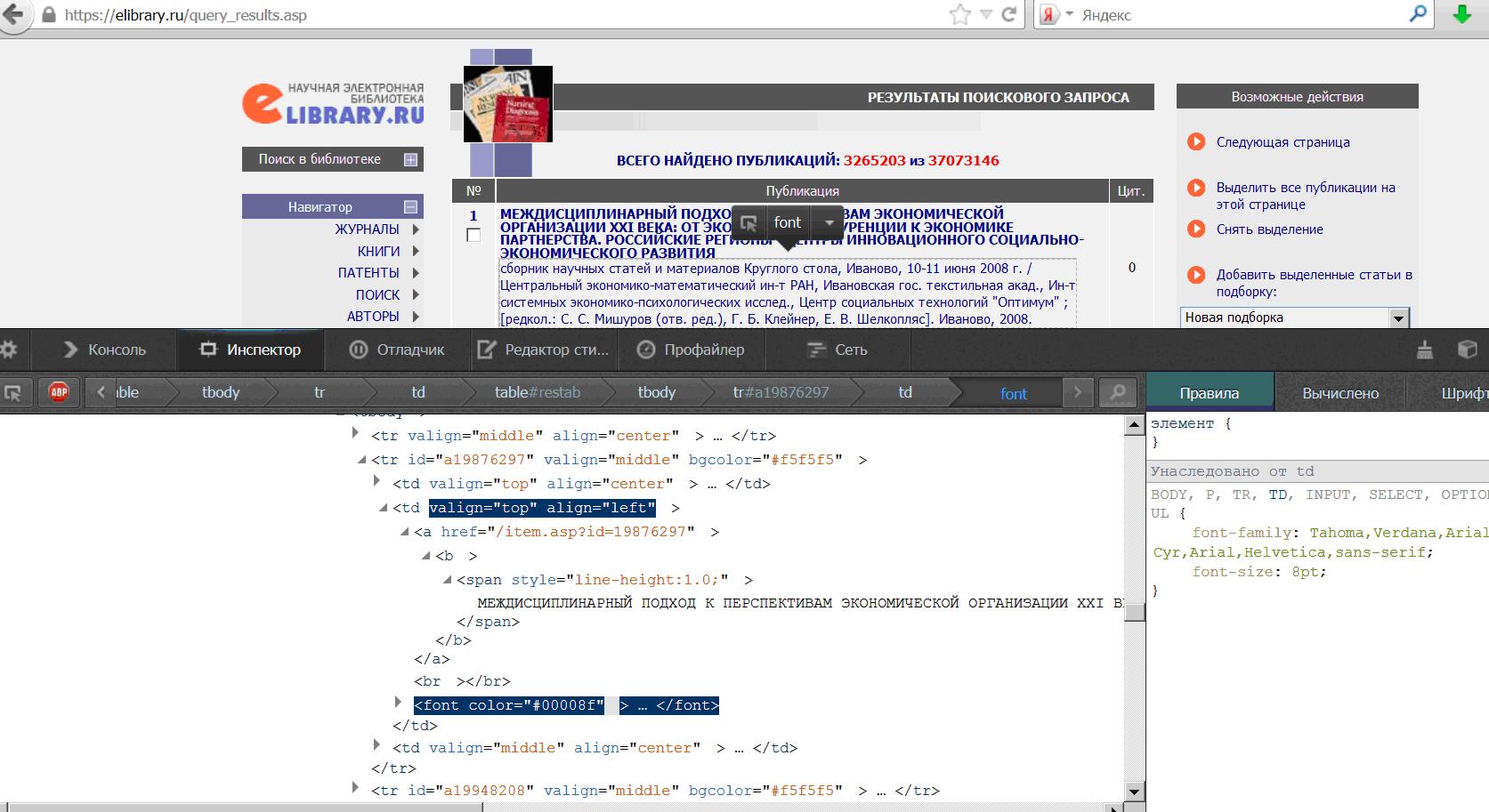 Исходный код страницы сайта elibrary.ru