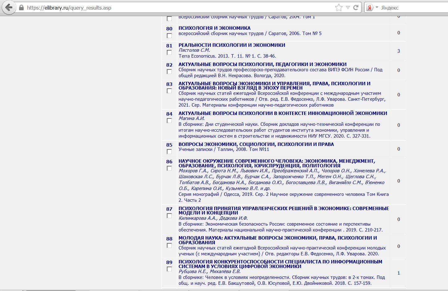 Скриншот с сайта elibrary.ru, снятый сразу после прокрутки страницы