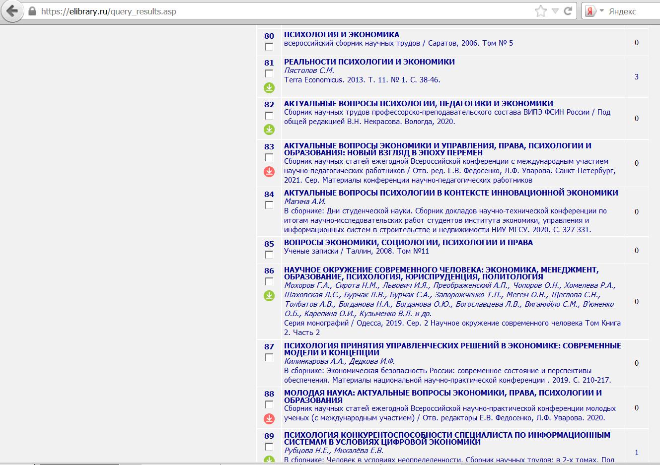 Скриншот с сайта elibrary.ru, снятый через какое-то время после прокрутки страницы