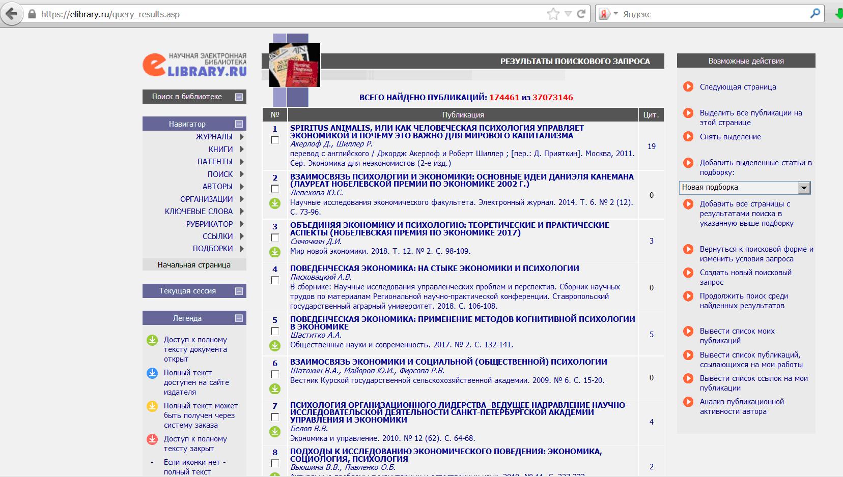 Пример страницы библиотеки elibrary.ru с ответом на поисковый запрос