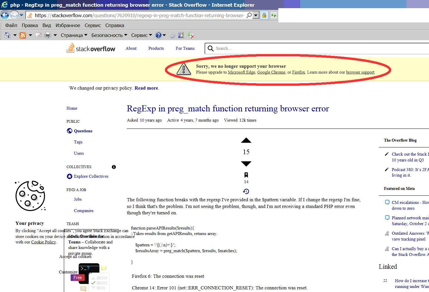 Скриншот из браузера Internet Explorer 11: сайт вполне хорошо открывается, правда, с ошибками на странице