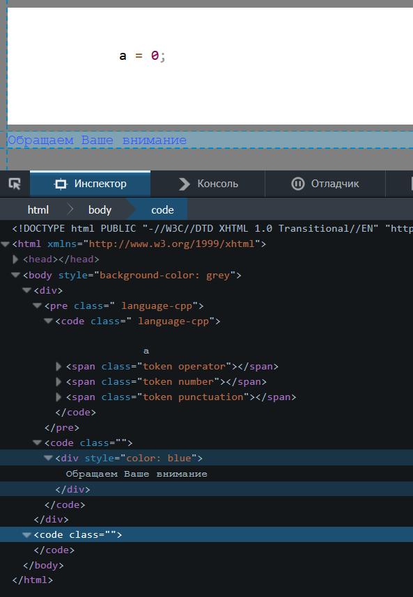 Пример НЕвалидного кода, раскрашенного при помощи библиотеки prism.js