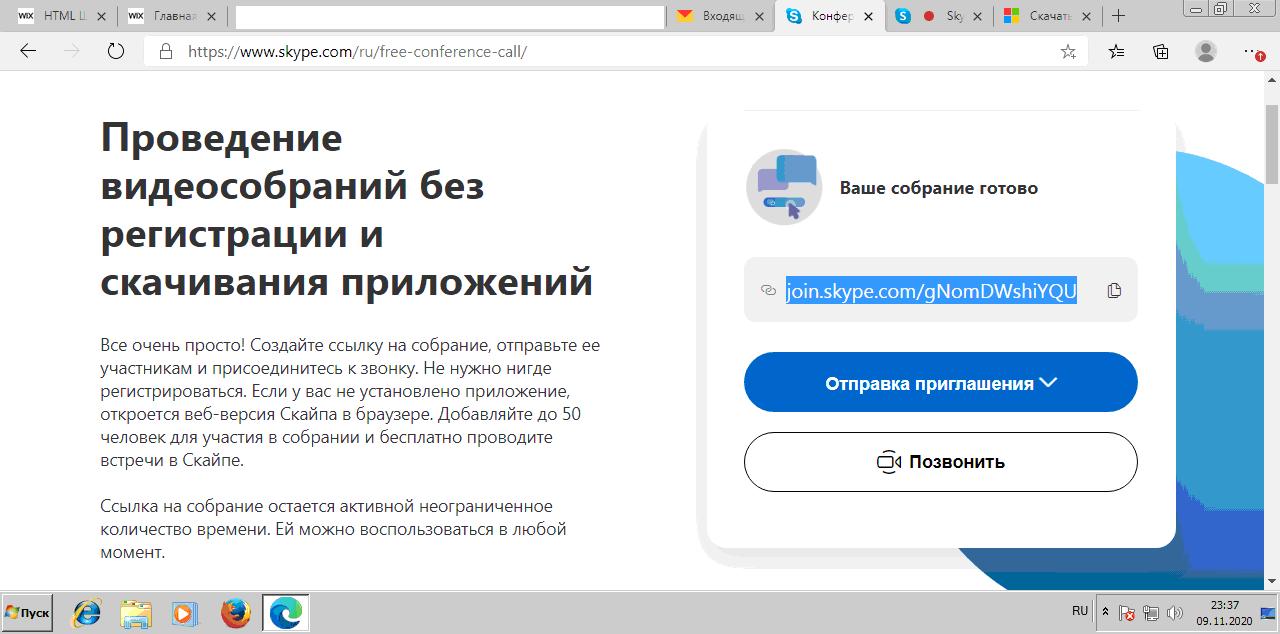 Конференция в браузерном скайпе (в браузере Edge)