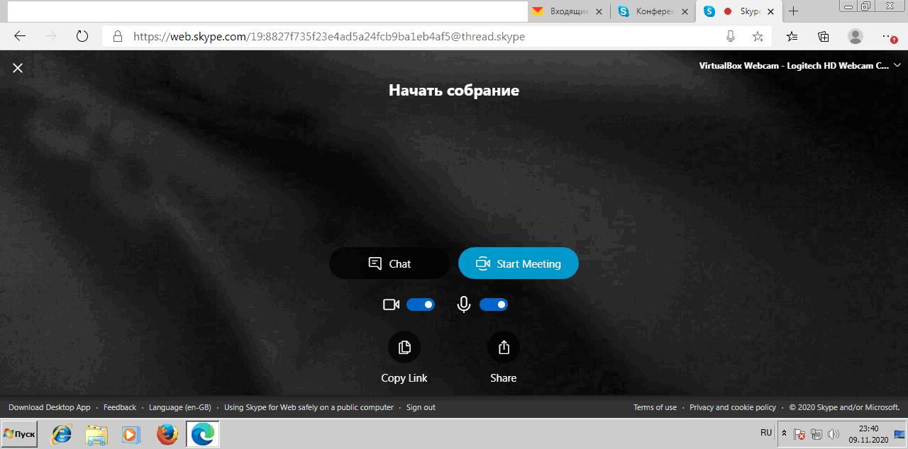 Позвонить в браузерном Skype: просоединиться к разговору в качестве гостя
