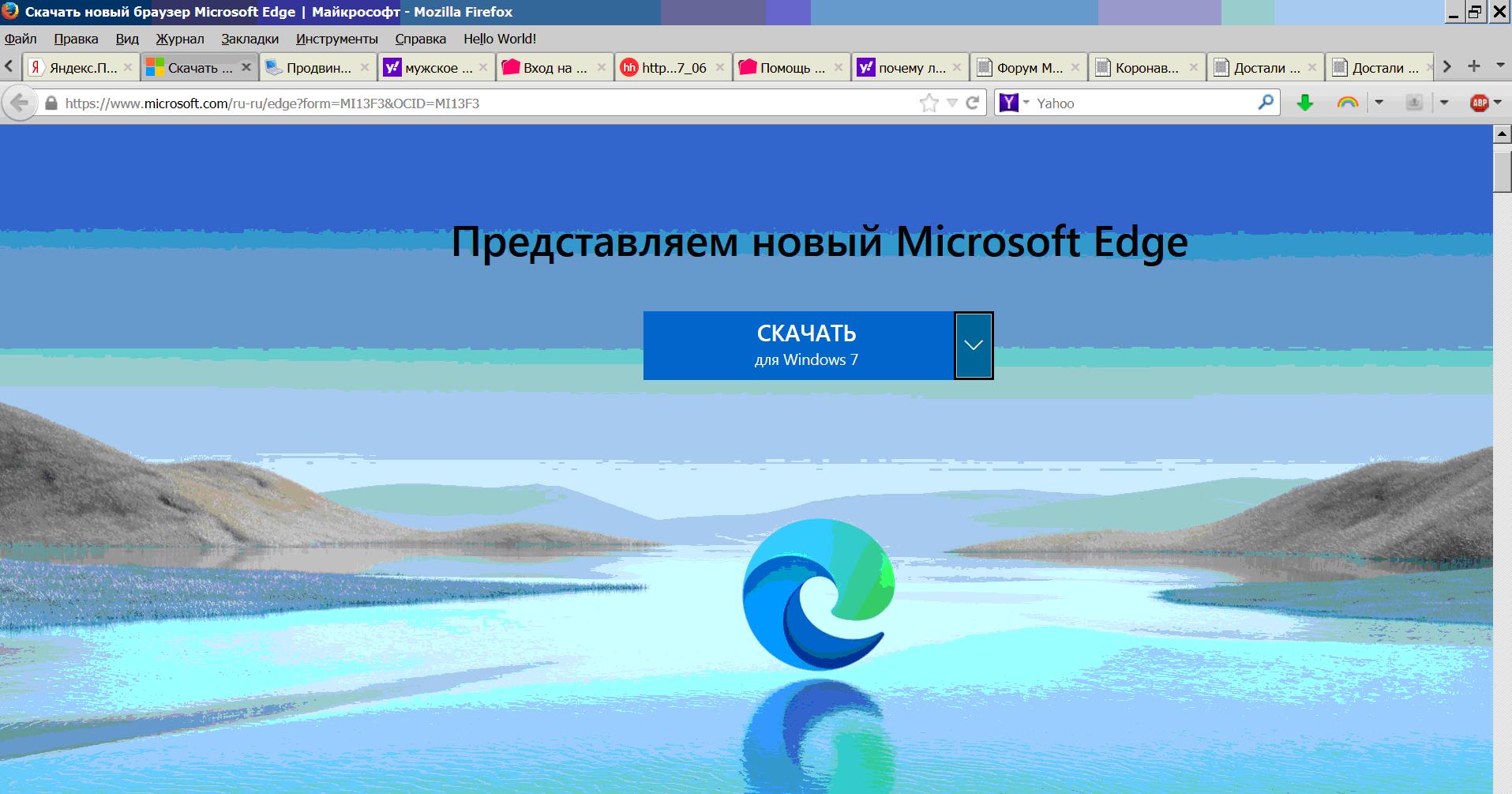 Окно страницы сайта microsoft.com для установки браузера Edge