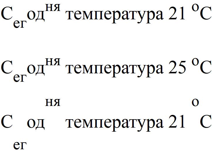 Как выглядят верхние и нижние индексы в браузере  Firefox 24 (полный скриншот для трех разных строчек с индексами sub и sup)