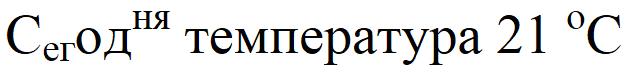 Как выглядят верхние и нижние индексы в браузере  Internet Explorer 11