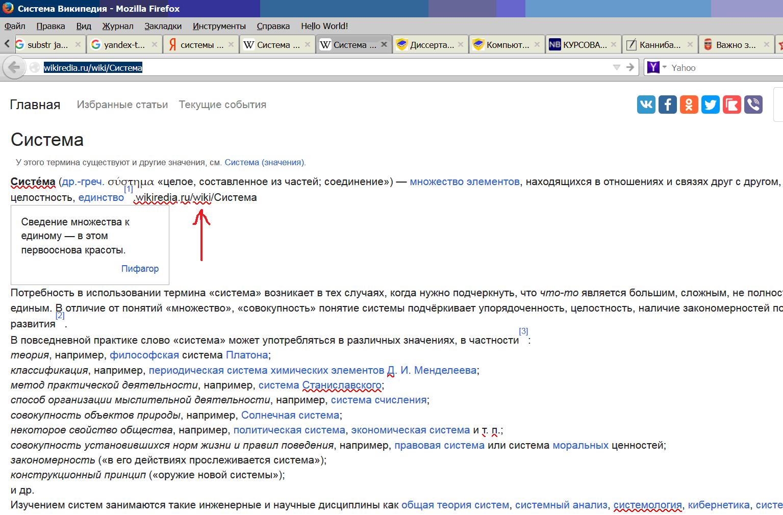 URL из строки браузера Firefox скопирован внутрь текста страницы, открытой в режиме редактирования