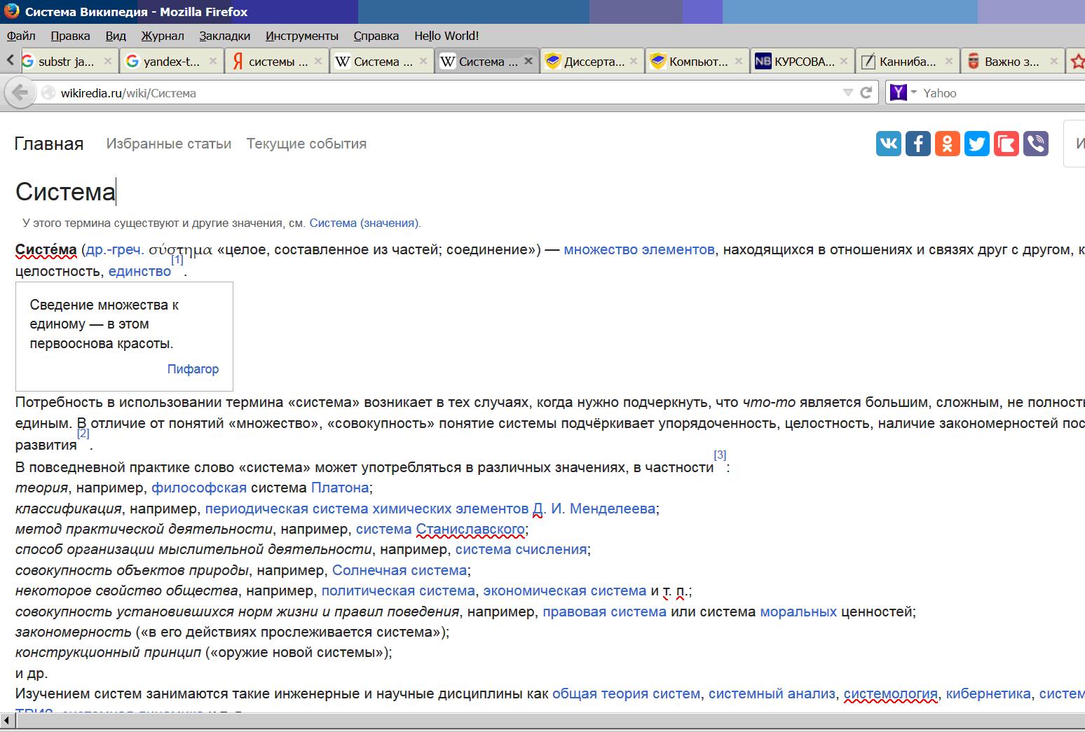 Пример страницы, открытой в браузере Firefox в режиме редактирования (красным цветом подчеркнуты слова, которые, по мнению браузера, не являются грамматически правильными