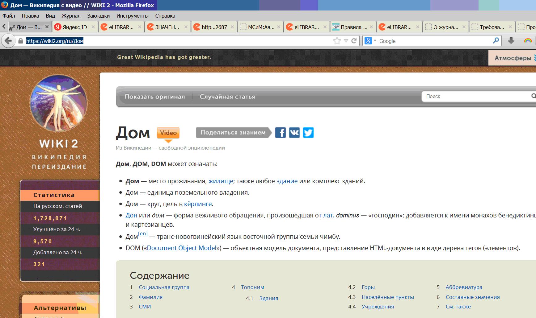 Страница wiki2 открывается без проблем, да и лучше она по качеству, чем аналогичная страница в Википедии