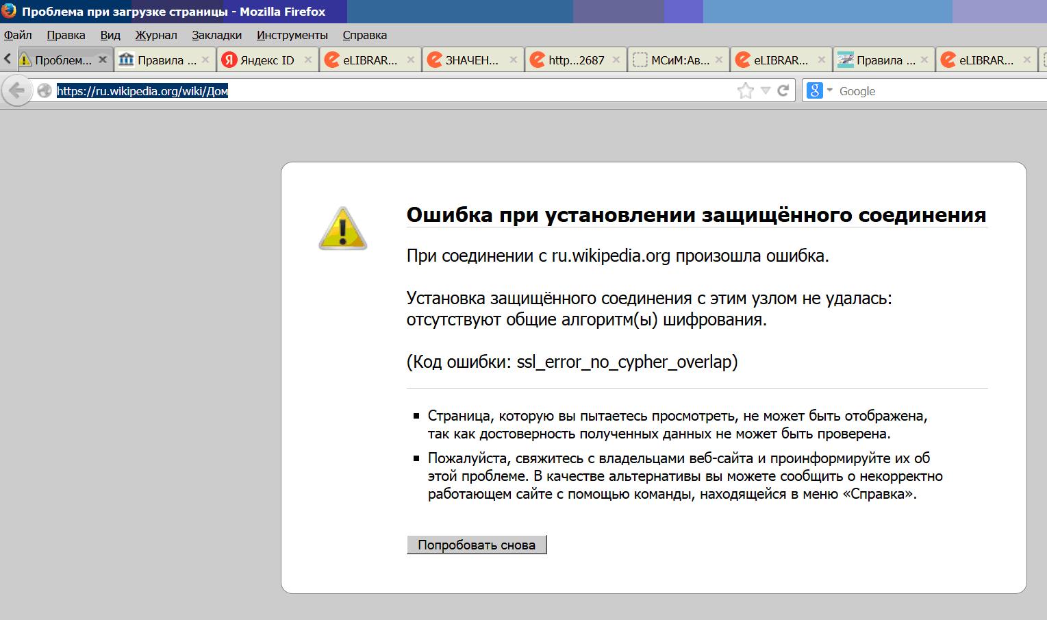 Страница Википедии не желает открываться, так как отсутствуют общие протоколы. Да ну ее, эту Википедию, в самом деле