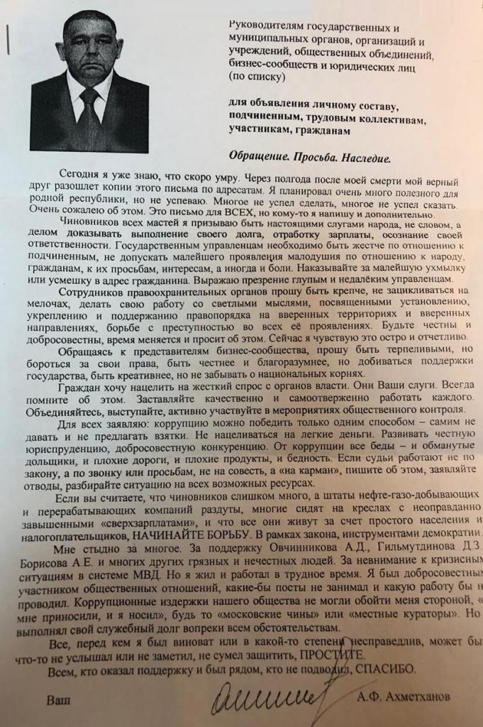 Исповедь А. Ахметханова - бывшего премьера Башкортостана