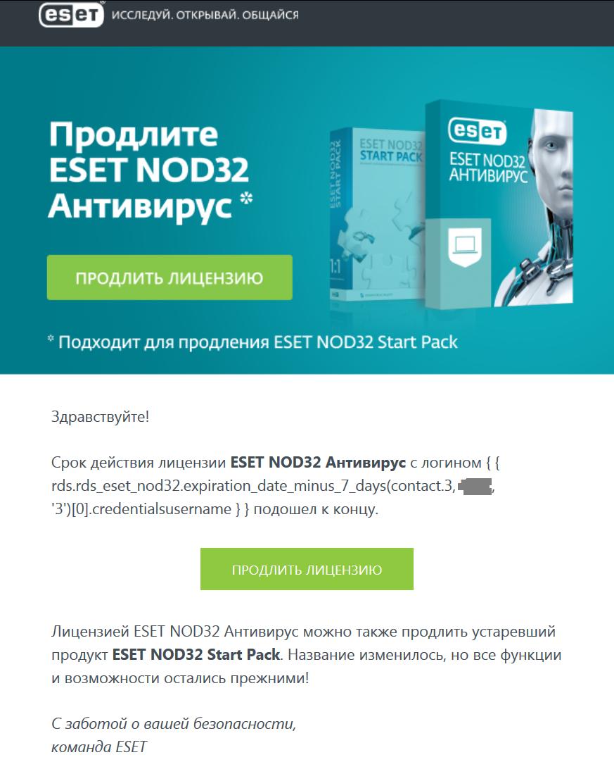 Руководство компании ESET пошло еще дальше и испортило даже электронное письмо, направленное пользователю NOD32.