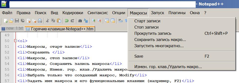 Создаем макрос в Notepad++ для сохранения открытого файла