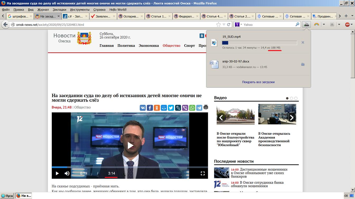 Скриншот с сайта omsk-news.net