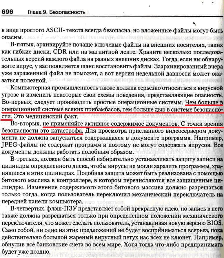 Скриншот из книги Э. Таненбаума на тему: о компьютерной безопасности