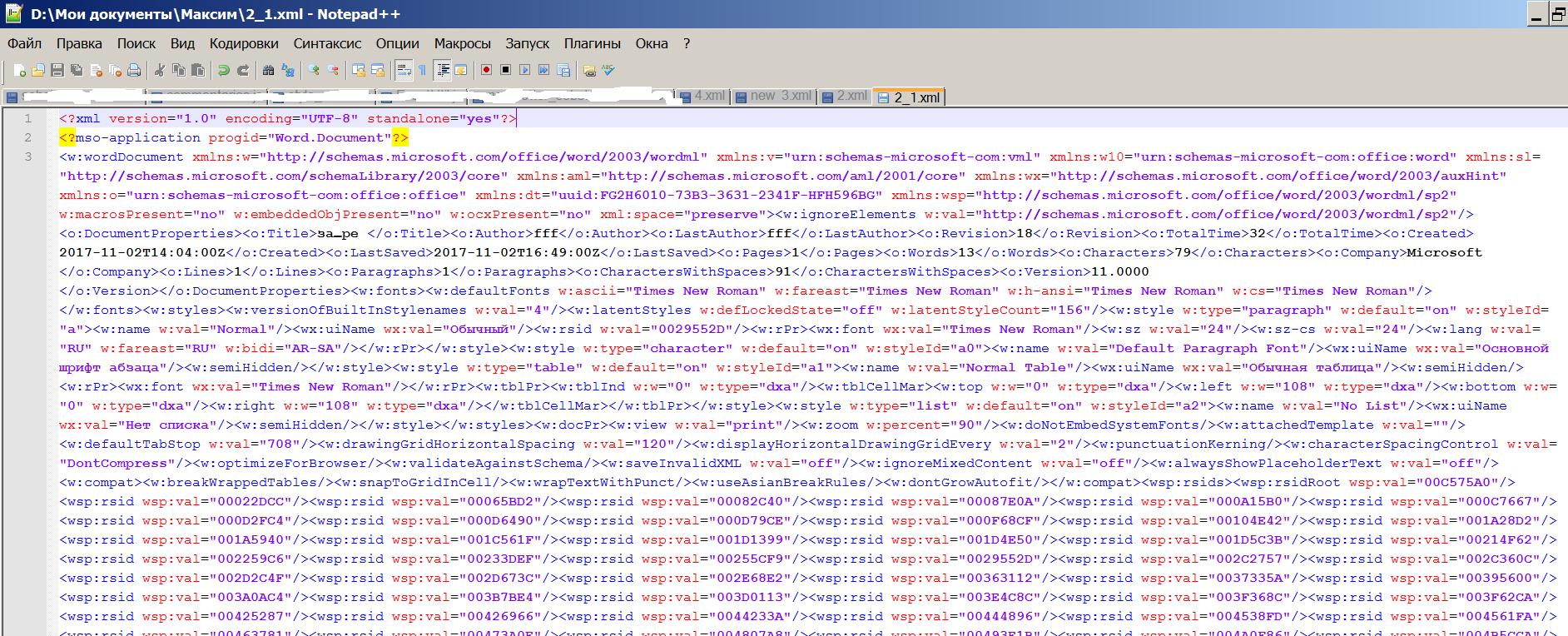 Код XML документа Word (начало)
