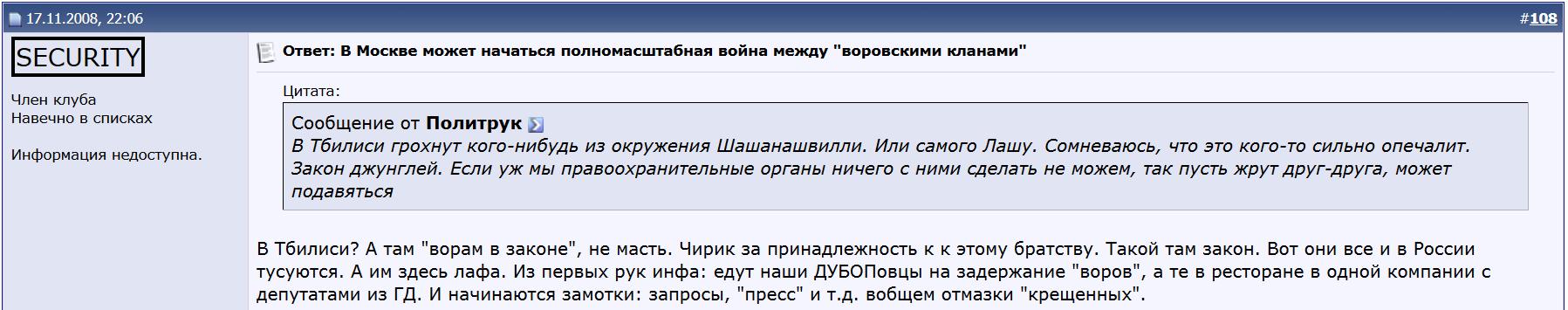 Цитата: А в России - это вам не Грузия. Тут воров защищают депутаты из ГД (госдума, надо полагать)