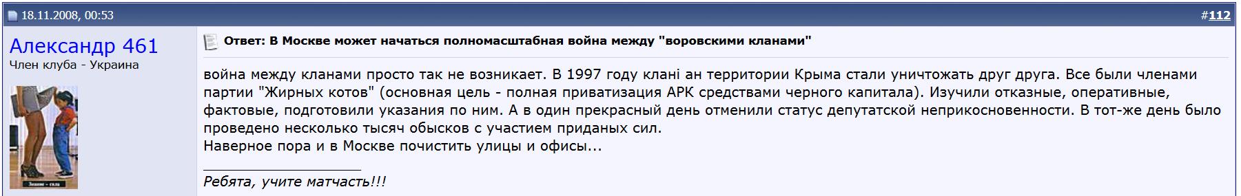 Цитата: в Украине-то использовались хоть какие-то действенные средства для борьбы с беззаконием