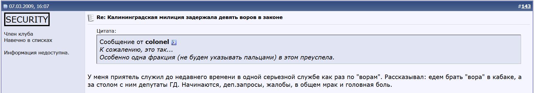 Цитата: Да, верно, будут разные депутатские запросы, а то и объективные статьи в СМИ