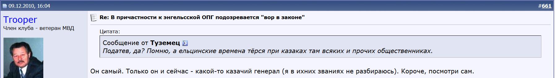 Вор в законе - какой-то казачий генерал