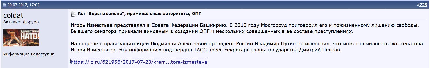 Игорь изместьев признан виновным в создании ОПГ