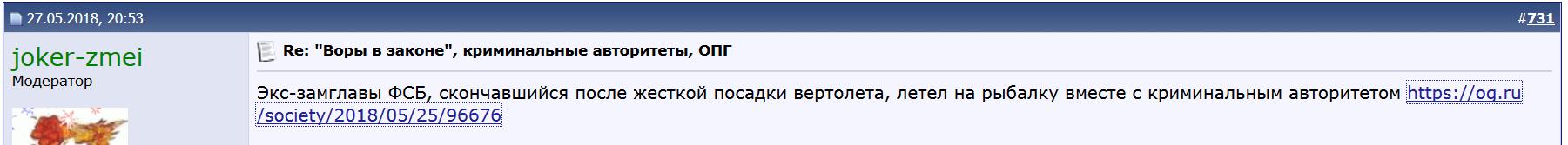 Заместитель экс-главы ФСБ(!!!...) летит вместе со своим криминальнымдружком на рыбалку...