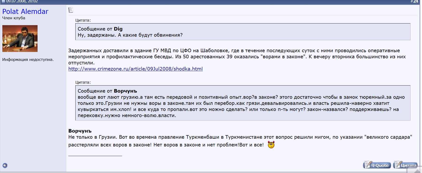 Цитата: а в Грузии и Туркмении нет воров в законе...