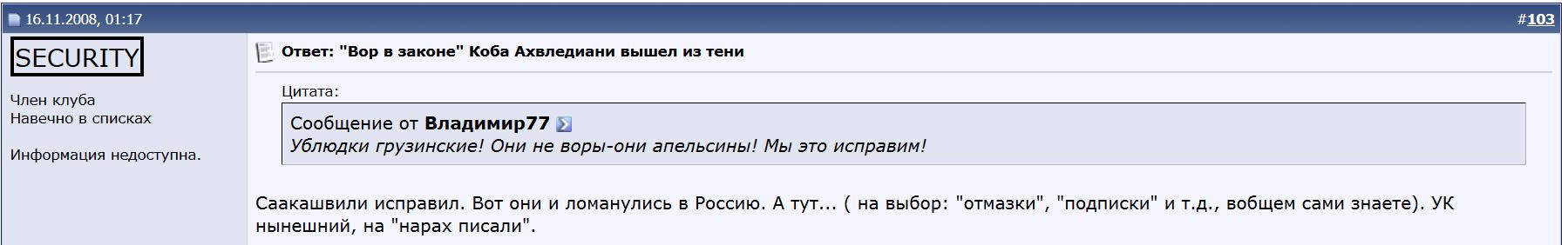 Цитата: в самом деле, потому и переместились воры в законе из Грузии в России, что здесь им - очень-очень вольготно
