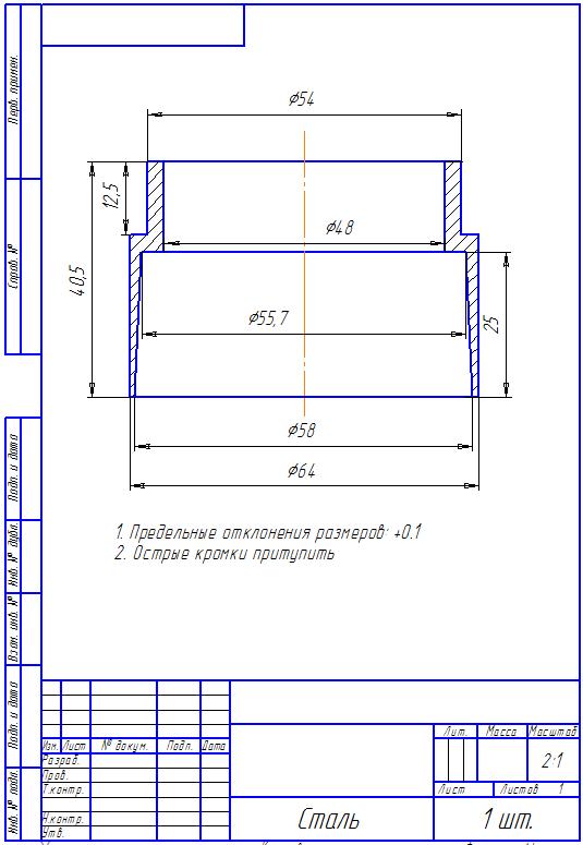 Чертеж ремонтной детали со шлицами для электромясорубки Panasonic MK-G38pr